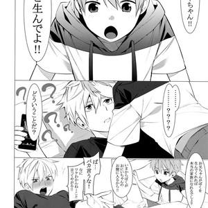 [SERVICE BOY (Hontoku)] Onii-chan ni Tanezuke Shichao! [JP] – Gay Comics image 003