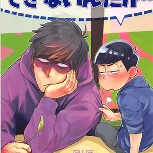 [MORBID + LOVERS] Naa, mou gaman dekinai ndaga – Osomatsu-san dj [JP] – Gay Comics