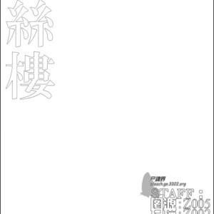 [Tsubacisou] Chushirou – Bleach dj [cn] – Gay Comics
