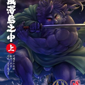 [Beats Beasts Partners (Kishiguma Toragorou)] Sabusawa Shinjuu -Jou- [cn] – Gay Comics