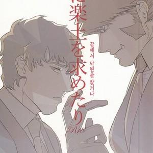 [hunsuikurabu/ suidousui] Yume ni Rakudo o Motome Tari – Kekkai Sensen dj [kr] – Gay Comics