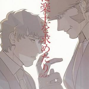 [hunsuikurabu/ suidousui] Yume ni Rakudo o Motome Tari – Kekkai Sensen dj [JP] – Gay Comics