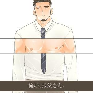 [Sorairo Panda (Yamome)] My Uncle. [JP] – Gay Comics