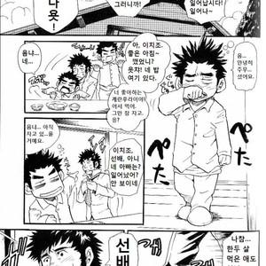 [Matsu Takeshi] Family Game [kr] – Gay Comics