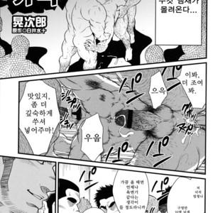 [Terujirou] Hatten Kazoku | Cruising Spot Family [kr] – Gay Comics