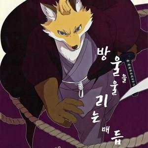 [Senmatsu-Chaya (Kamado)] Suzunari no Katakagi San [kr] – Gay Manga