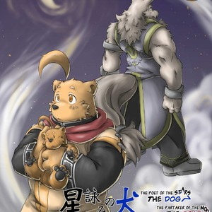 [Bear Tail (Chobikuma)] The Dog & The Bear The Poet Of The Stars & The Partaker Of The Moon 5 [Eng] – Gay Manga