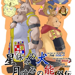 [Bear Tail (Chobikuma)] The Dog & The Bear The Poet Of The Stars & The Partaker Of The Moon Side Stories [Eng] – Gay Manga