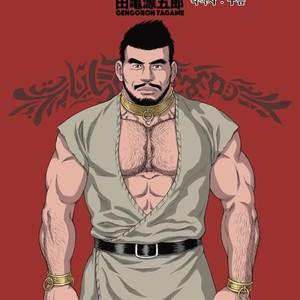 [Gengoroh Tagame] Jubaku no Seiyatsu | Khoz, The Spellbound Slave [kr] – Gay Manga