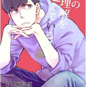 [wagashi kenkyukai] ore no rikai o koete iru! – Osomatsu San dj [Eng] – Gay Manga