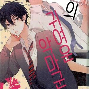 [TOCA (Sakura Riko)] Boku no Kawaii Akuma-kun. 1 – Ao no Exorcist dj [kr] – Gay Manga