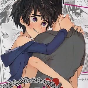 [69HB (Abio)] Zettai ni Atsukaitenai TadaHiro 24 Ji – Big Hero 6 dj [Eng] – Gay Manga