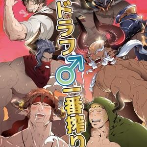 [Atamanurui MIX-eR (Ayukisa)] Osu Draph ♂ Ichiban Shibori – Granblue Fantasy dj [JP] – Gay Manga