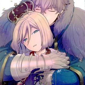 [Sayonara Hornet (Yoshiragi)] Chikakute Tooi,Kioku no Kanata – Fate/ Grand Order dj [JP] – Gay Manga