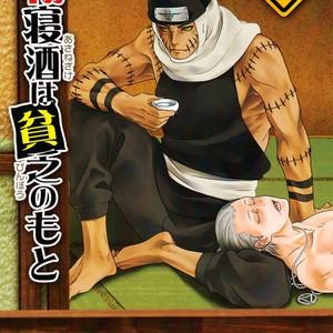 [Suzusawa Pikori / Koumori-Yashiki] Naruto dj – Asanezake wa Binbou no Moto [Eng] – Gay Manga
