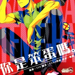 [Ise] Are you an idiot – Kuroko no Basuke dj [cn] – Gay Manga image 002