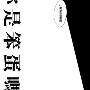 [Ise] Are you an idiot – Kuroko no Basuke dj [cn] – Gay Manga image 006