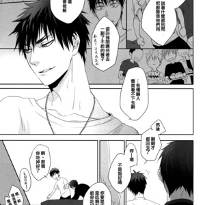 [Ise] Are you an idiot – Kuroko no Basuke dj [cn] – Gay Manga image 010