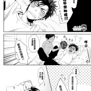 [Ise] Are you an idiot – Kuroko no Basuke dj [cn] – Gay Manga image 015