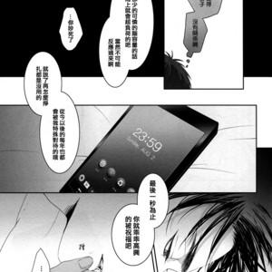 [Ise] Are you an idiot – Kuroko no Basuke dj [cn] – Gay Manga image 020