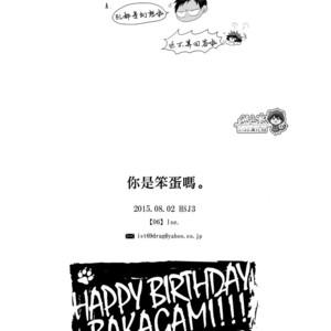 [Ise] Are you an idiot – Kuroko no Basuke dj [cn] – Gay Manga image 023