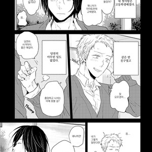[Ikuta Mugi] Hatsukoi wo Kojirase Sugiru na (update c.4) [kr] – Gay Comics image 006
