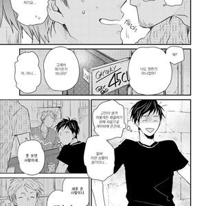 [Ikuta Mugi] Hatsukoi wo Kojirase Sugiru na (update c.4) [kr] – Gay Comics image 008