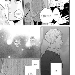 [Ikuta Mugi] Hatsukoi wo Kojirase Sugiru na (update c.4) [kr] – Gay Comics image 014