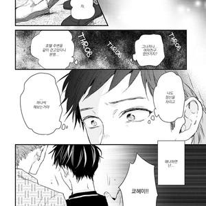 [Ikuta Mugi] Hatsukoi wo Kojirase Sugiru na (update c.4) [kr] – Gay Comics image 015