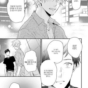 [Ikuta Mugi] Hatsukoi wo Kojirase Sugiru na (update c.4) [kr] – Gay Comics image 020
