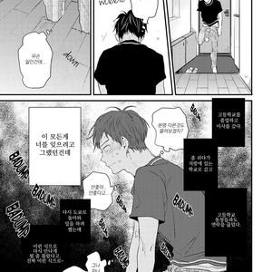 [Ikuta Mugi] Hatsukoi wo Kojirase Sugiru na (update c.4) [kr] – Gay Comics image 022