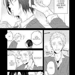 [Ikuta Mugi] Hatsukoi wo Kojirase Sugiru na (update c.4) [kr] – Gay Comics image 026