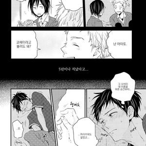 [Ikuta Mugi] Hatsukoi wo Kojirase Sugiru na (update c.4) [kr] – Gay Comics image 027