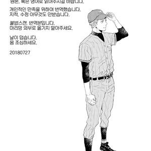 [Ikuta Mugi] Hatsukoi wo Kojirase Sugiru na (update c.4) [kr] – Gay Comics image 030