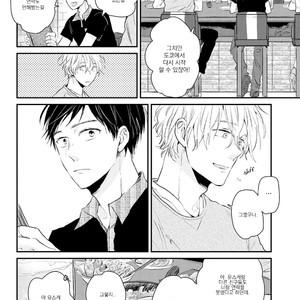[Ikuta Mugi] Hatsukoi wo Kojirase Sugiru na (update c.4) [kr] – Gay Comics image 039
