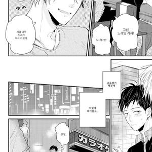 [Ikuta Mugi] Hatsukoi wo Kojirase Sugiru na (update c.4) [kr] – Gay Comics image 043