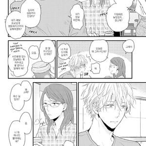 [Ikuta Mugi] Hatsukoi wo Kojirase Sugiru na (update c.4) [kr] – Gay Comics image 061
