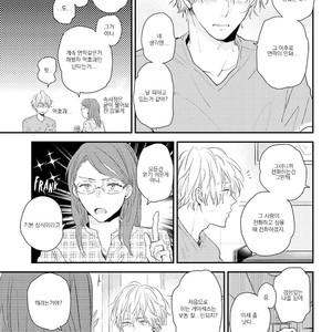 [Ikuta Mugi] Hatsukoi wo Kojirase Sugiru na (update c.4) [kr] – Gay Comics image 062