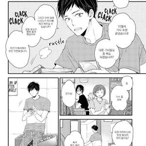 [Ikuta Mugi] Hatsukoi wo Kojirase Sugiru na (update c.4) [kr] – Gay Comics image 063
