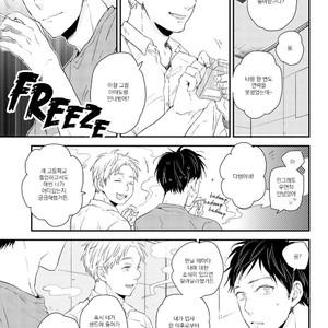 [Ikuta Mugi] Hatsukoi wo Kojirase Sugiru na (update c.4) [kr] – Gay Comics image 066