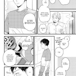 [Ikuta Mugi] Hatsukoi wo Kojirase Sugiru na (update c.4) [kr] – Gay Comics image 067