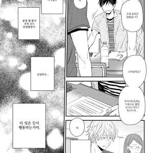 [Ikuta Mugi] Hatsukoi wo Kojirase Sugiru na (update c.4) [kr] – Gay Comics image 072