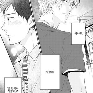[Ikuta Mugi] Hatsukoi wo Kojirase Sugiru na (update c.4) [kr] – Gay Comics image 081