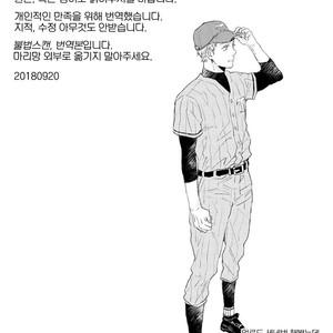 [Ikuta Mugi] Hatsukoi wo Kojirase Sugiru na (update c.4) [kr] – Gay Comics image 082