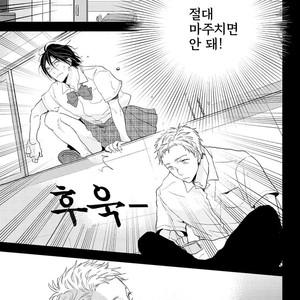 [Ikuta Mugi] Hatsukoi wo Kojirase Sugiru na (update c.4) [kr] – Gay Comics image 085