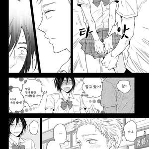 [Ikuta Mugi] Hatsukoi wo Kojirase Sugiru na (update c.4) [kr] – Gay Comics image 088