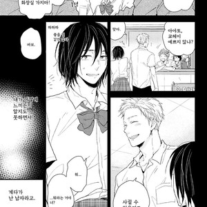 [Ikuta Mugi] Hatsukoi wo Kojirase Sugiru na (update c.4) [kr] – Gay Comics image 089