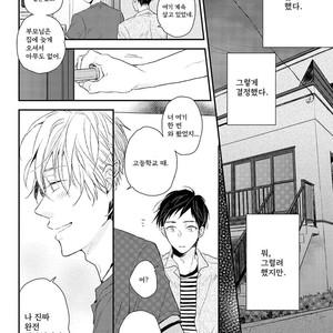 [Ikuta Mugi] Hatsukoi wo Kojirase Sugiru na (update c.4) [kr] – Gay Comics image 090