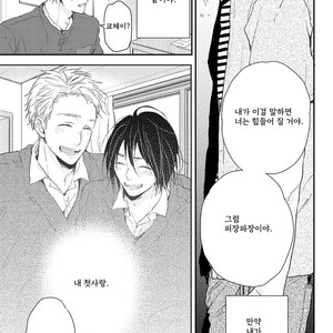 [Ikuta Mugi] Hatsukoi wo Kojirase Sugiru na (update c.4) [kr] – Gay Comics image 093