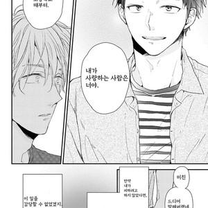 [Ikuta Mugi] Hatsukoi wo Kojirase Sugiru na (update c.4) [kr] – Gay Comics image 094